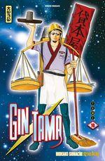 Vente EBooks : Gintama - Tome 10  - Hideaki Sorachi
