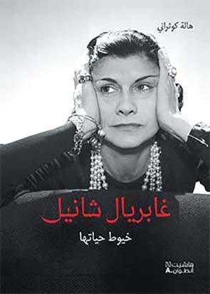 Gabrielle Chanel ; la trame de sa vie