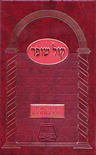 Kol shofar' mah'zor de roch hachana hébreu-phonétique