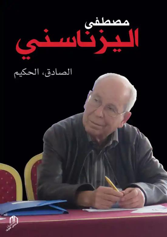 Mustapha Iznasni : la sagesse et la bienveillance