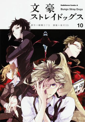 Bungo Stray Dogs T.10