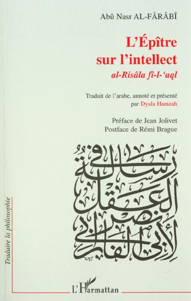 L'epitre sur l'intellect - al-risala fi-l-`aql