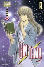 Vente EBooks : Gintama - Tome 58  - Hideaki Sorachi