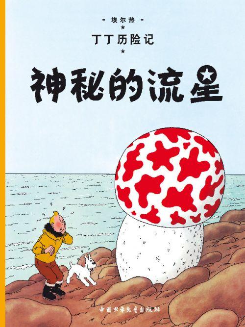 Les aventures de Tintin t.10 ; l'étoile mystérieuse