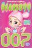 Scarlett 007 Tome 2 - Les chaussettes jouent à la cachette!