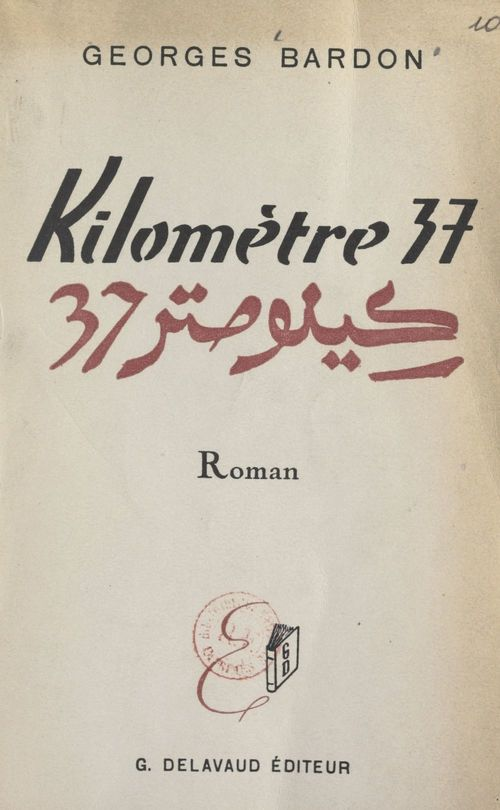 Kilomètre 37