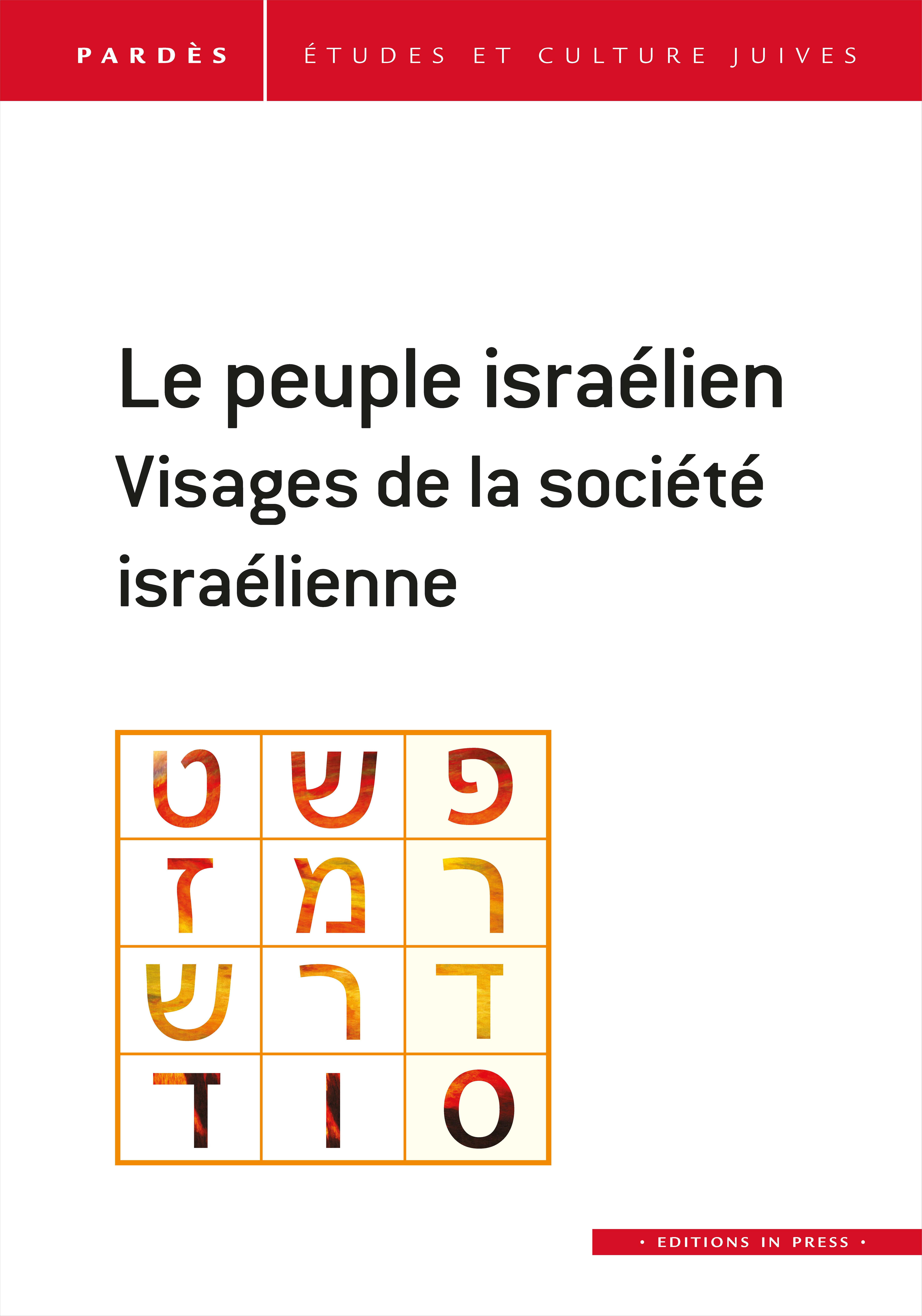 Revu Pardès T.64 ; le peuple israélien