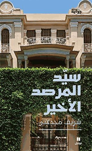 sayyed al Marsad al'akhir (le dernier seigneur de Marsad)