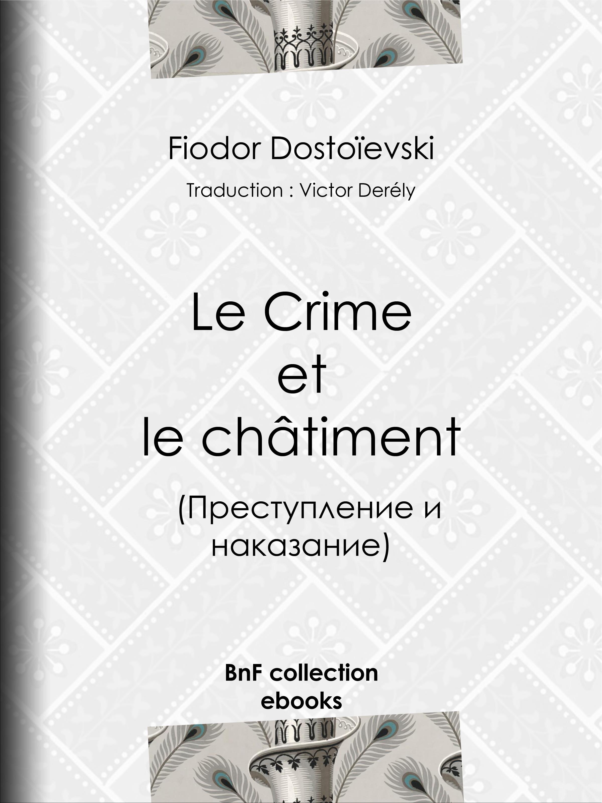 Le Crime et le châtiment