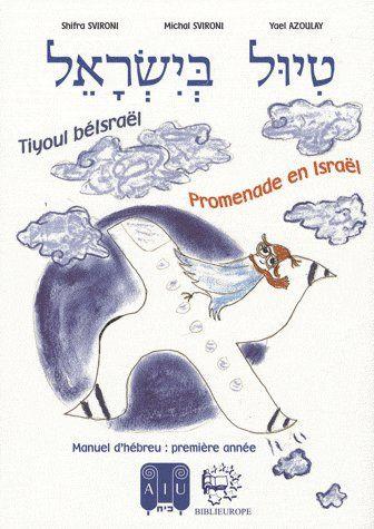 Tiyoul béisraël ; promenade en Israël ; manuel d'hébreu : première année