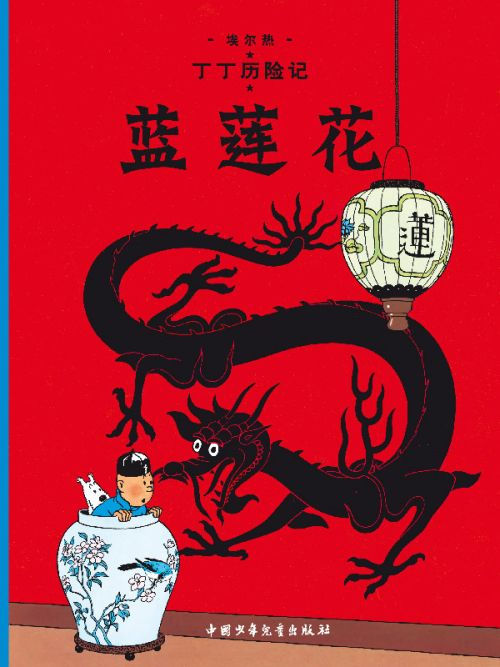 Les aventures de Tintin t.5 ; le lotus bleu