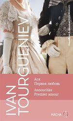 Vente Livre Numérique : Annouchka et Premier amour  - Ivan Tourgueniev