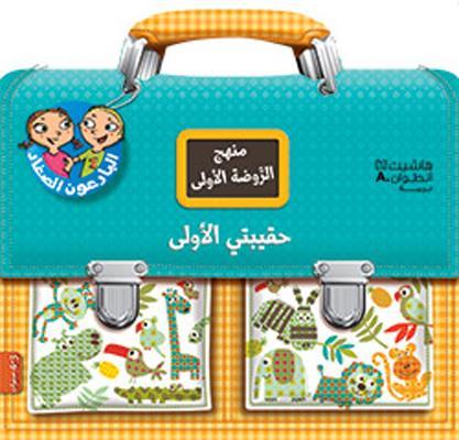 Haqibati al ula ; 3-4 sanawat ; mon cartable de maternelle