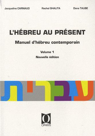 l'hébreu au présent ; manuel d'hébreu contemporain t.1