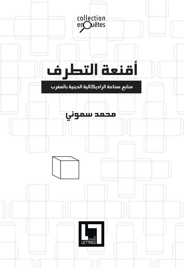 Aqni'A Al-Tatarruf, Manabi' Sina'At Al-Radikaliyya Al-Diniyya Bi L-Maghrib