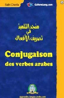 Conjugaison des verbes arabes
