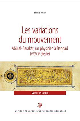 Les variations du mouvement ; Abu al-Barakat, un physicien à Bagdad (VIe/XIIe siècle)