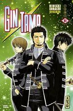 Vente EBooks : Gintama - Tome 61  - Hideaki Sorachi
