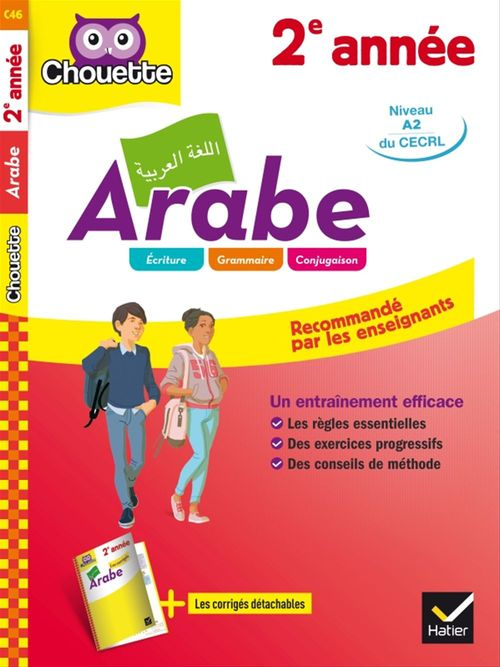 Arabe, 2e année