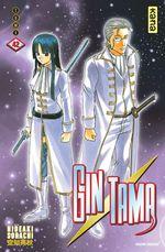 Vente EBooks : Gintama - tome 42  - Hideaki Sorachi