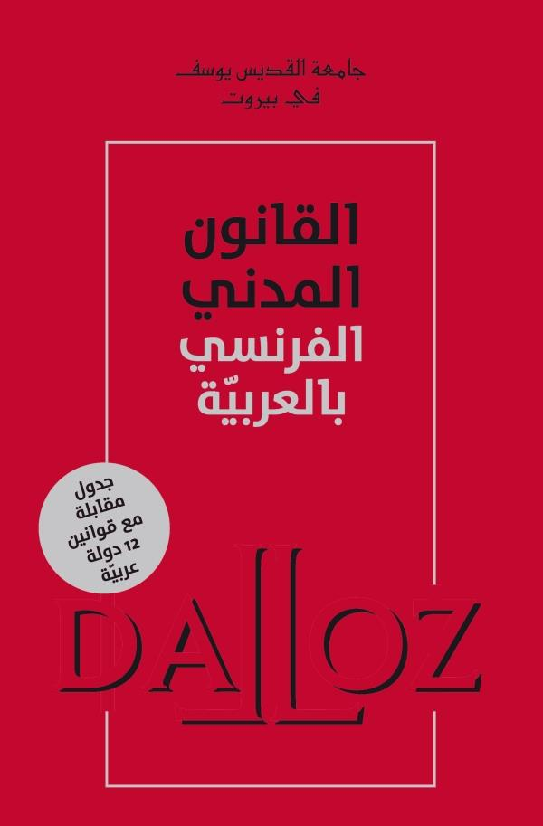 Code civil français en langue arabe