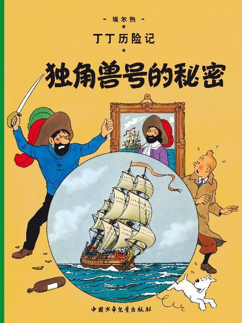 Les aventures de Tintin T.11 ; le secret de la licorne