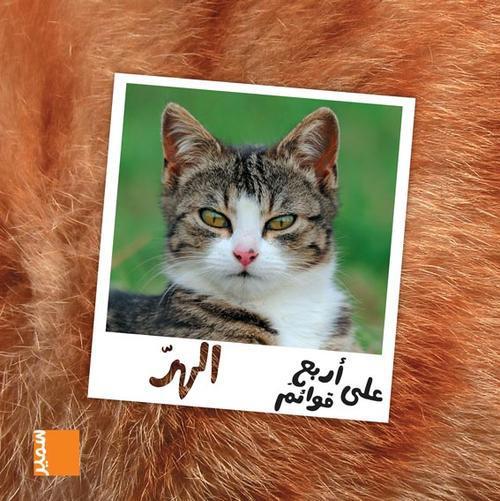 Peau, Poils Et Pattes; Al-Hirr