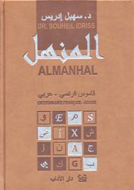almanhal (dico francais-arabe)