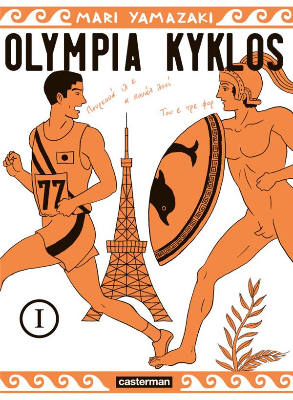 Olympia Kyklos T.1