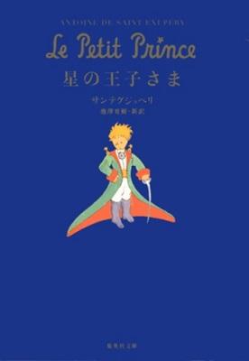 PETIT PRINCE EN JAPONAIS (LIVRE EN JAPONAIS)
