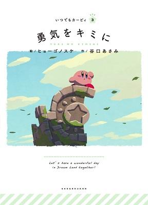 YUKI O KIMINI (LIVRE EN JAPONAIS)