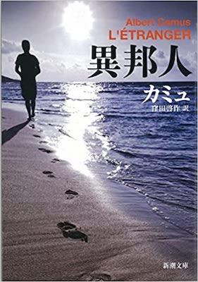 ETRANGER (LIVRE EN JAPONAIS)