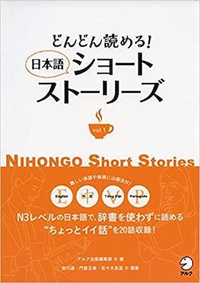 NIHONGO SHORT STORIES VOL.1
