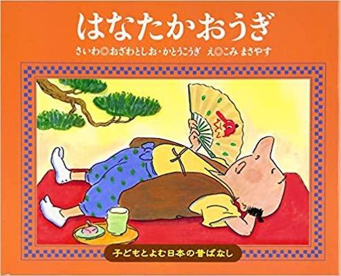 HANATAKA OGI (LIVRE EN JAPONAIS)