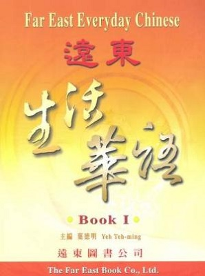 FAR EAST EVERYDAY CHINESE 1 LIVRE DE L'ELEVE (TRADITIONAL CHARACTER)
