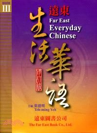 FAR EAST EVERYDAY CHINESE 3 (TEXTBOOK+CD+MP3) TRADITIONAL CHARACTER 2013