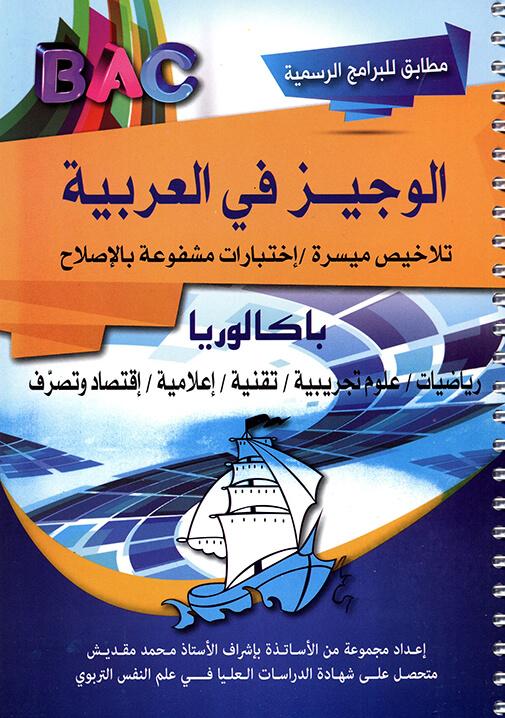 WAJIZ FI ARABIA BACCALAUREAT SCIENCES
