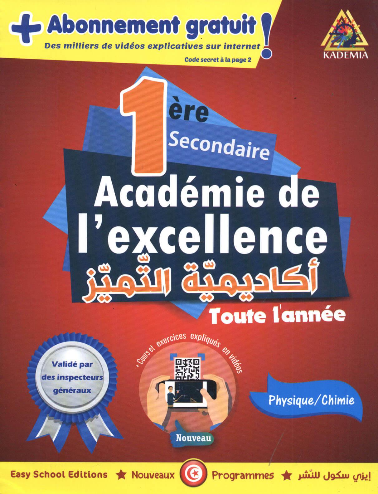ACADEMIE DE L'EXCELLENCE 1ERE ANNEE SECONDAIRE PHYSIQUE CHIMIE