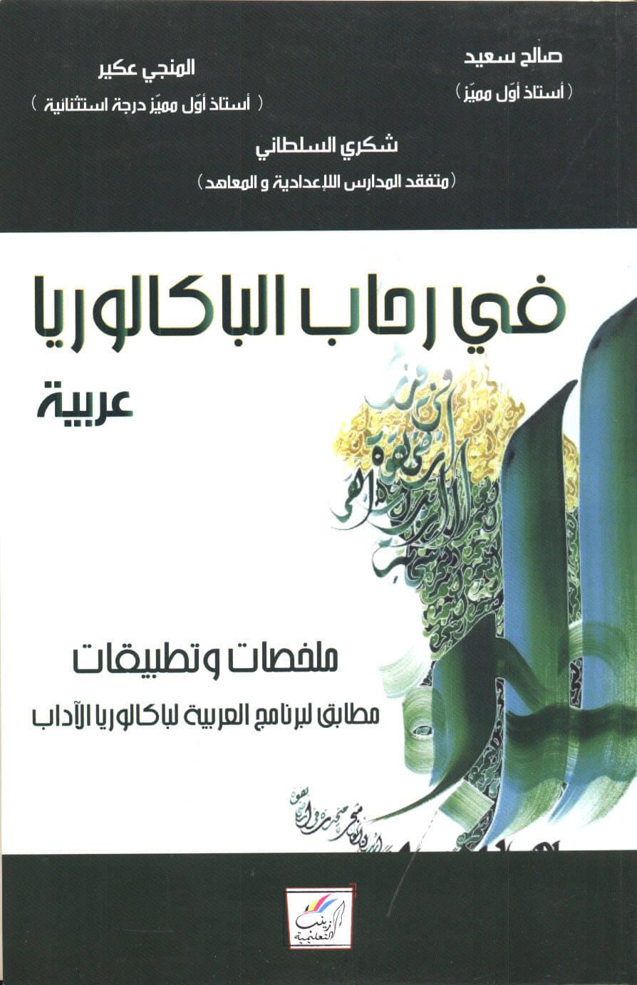 FI RIHAB BACCALAUREAT ARABIYA