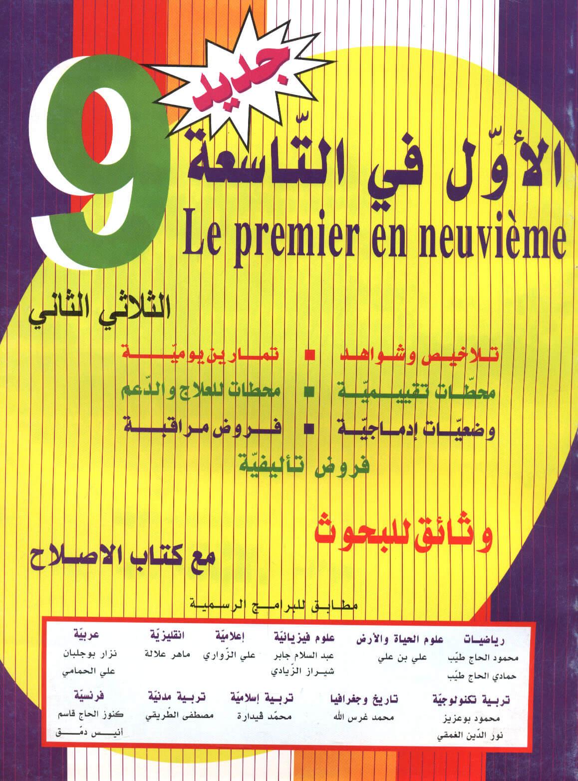 LE PREMIER EN 9EME ANNEE T02