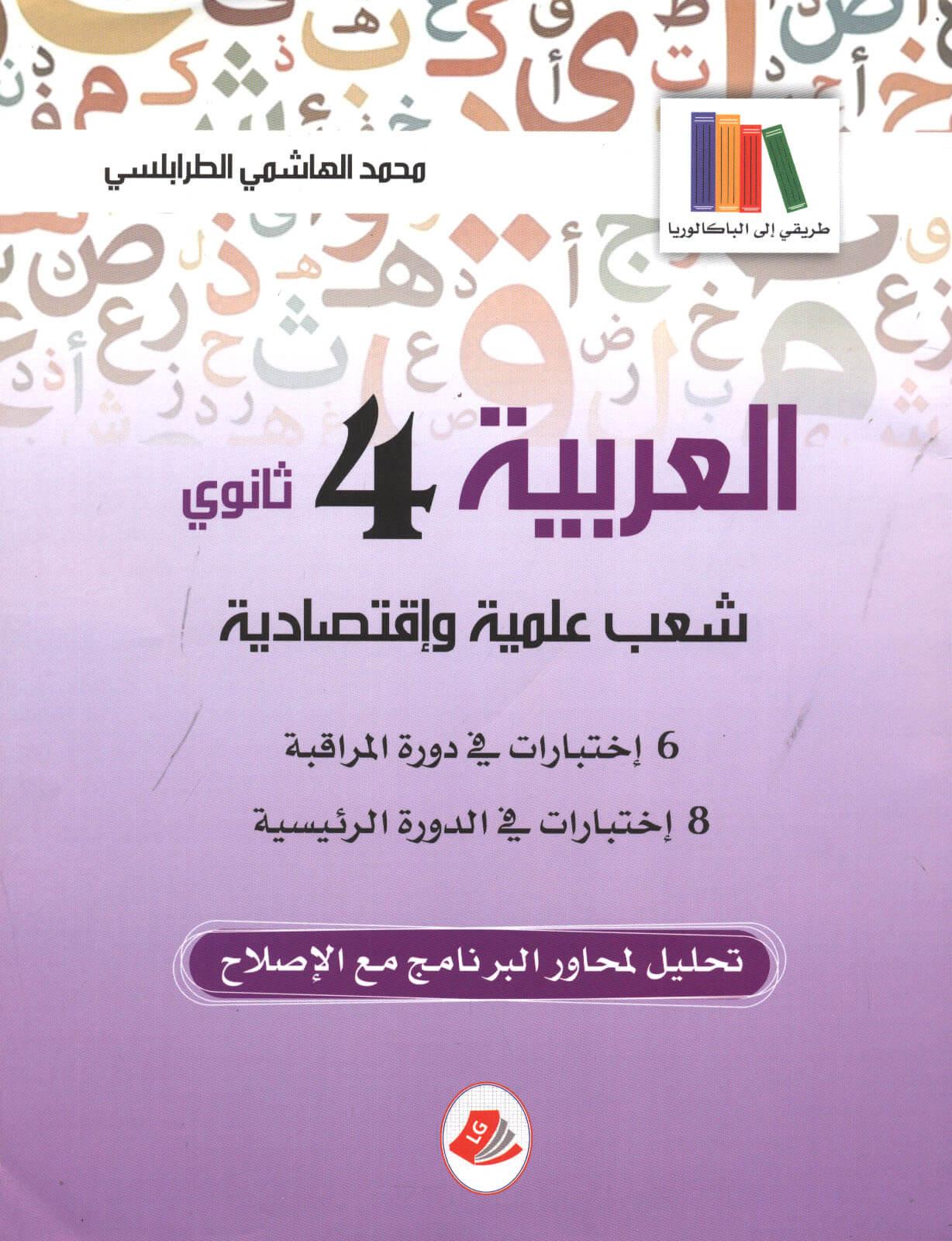 ARABIYA 4EME SCIENCES ET ECONOMIE
