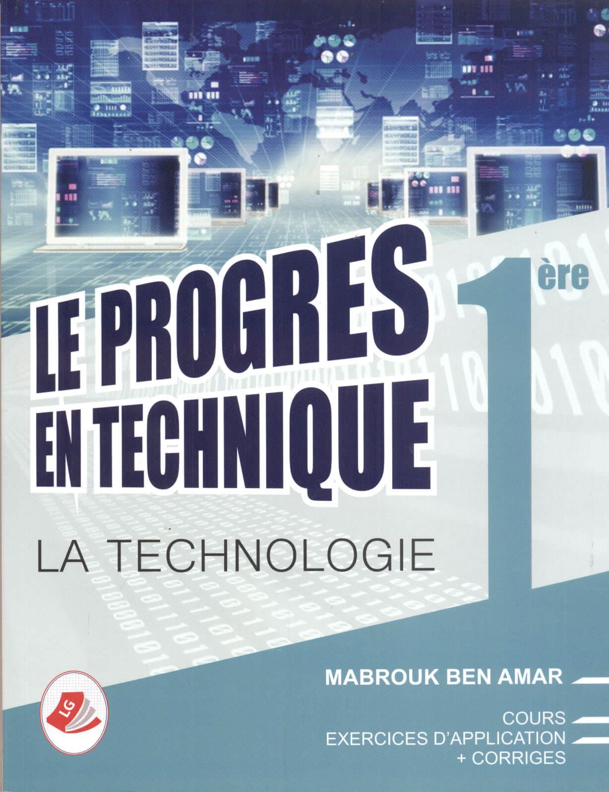 LE PROGRES EN TECHNIQUE 1ERE ANNEE LA TECHNOLOGIE