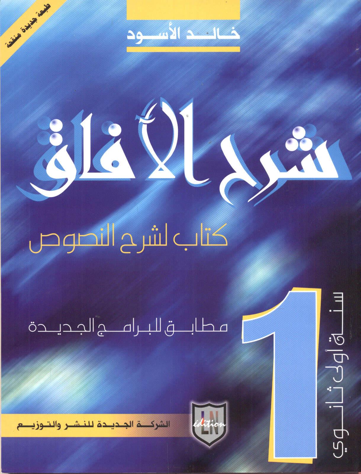 CHARAH AFAK ARABIA 1ERE ANNEE